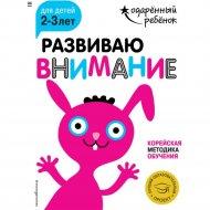 Книга «Развиваю внимание: для детей 2-3 лет» с наклейками.
