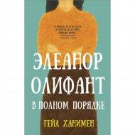 Книга «Элеанор Олифант в полном порядке».