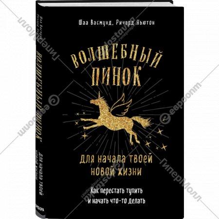 Книга «Волшебный пинок для начала твоей новой жизни».