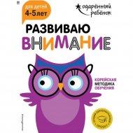 Книга «Развиваю внимание: для детей 4-5 лет» с наклейками.