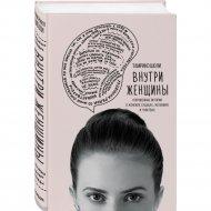 Книга «Внутри женщины».