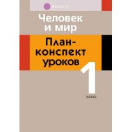 Книга «Человек и мир. План-конспект уроков. 1 класс».