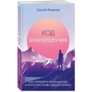Книга «Код благополучия».