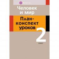 Книга «Человек и мир. План-конспект уроков. 2 класс».
