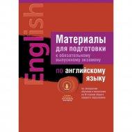 Книга «Экзамены. Английский язык. Материалы для подготовки».