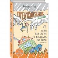 Книга «Предназначение. Найти дело жизни и реализовать свои мечты».