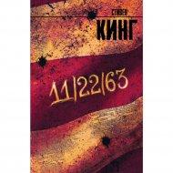 Книга «11/22/63».