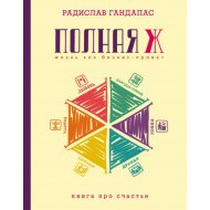 Книга «Полная Ж: жизнь как бизнес-проект».