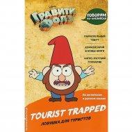 Книга «Гравити Фолз. Ловушка для туристов».