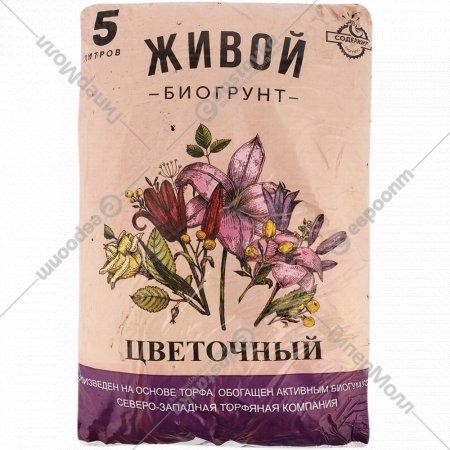 Грунт «Живой» цветочный, 5 л