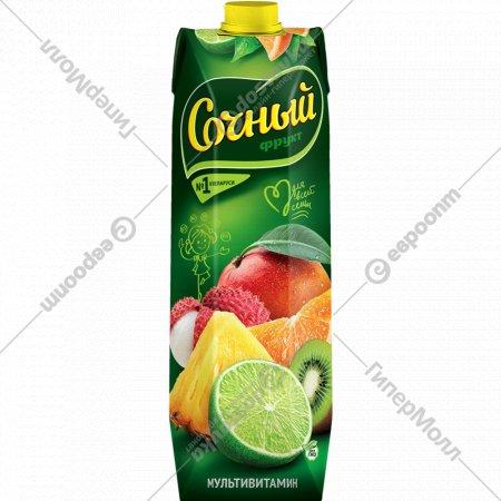 Нектар «Сочный фрукт» мультивитаминный, 1 л.