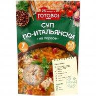 Суп по-итальянски «Готово!» 200 г.