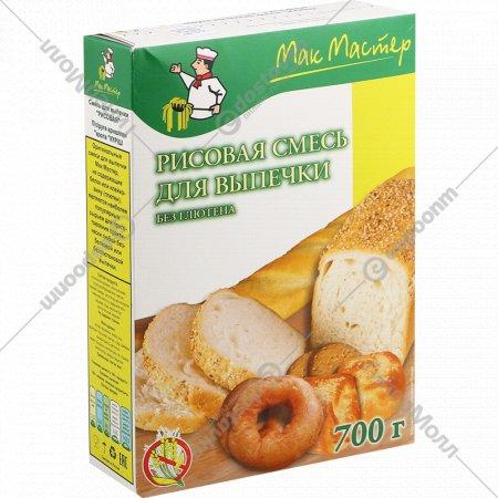 Смесь для выпечки «Мак Мастер» рисовая, 700 г.