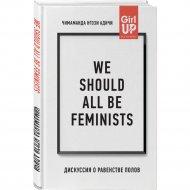 Книга «We should all be feminists. Дискуссия о равенстве полов».