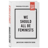 Книга «We should all be feminists. Дискуссия о равенстве полов».