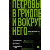 Книга «Петровы в гриппе и вокруг него».