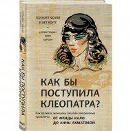 Книга «Как бы поступила Клеопатра?».