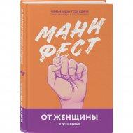Книга «Манифест. От женщины к женщине».