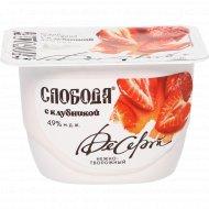 Десерт творожно-йогуртный «Слобода» с клубникой, 4.9%, 125 г.