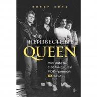 «Неизвестные Queen. Моя жизнь с величайшей рок-группой XX в.» Хинс П.