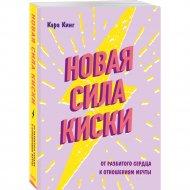 Книга «Новая сила киски. От разбитого сердца к отношениям мечты».