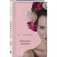 Книга «Ах Астахова. Мужская и женская лирика» 2-е издание.