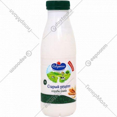 Напиток кисломолочный «Старый рецепт» отруби-злаки, 2%, 415 г.