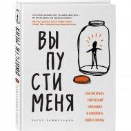 Книга «Как раскрыть творческий потенциал и воплотить идеи в жизнь».