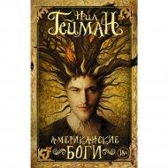 Книга «Американские боги».