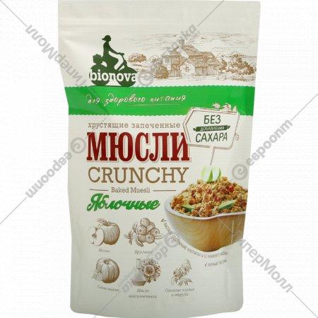 Мюсли хрустящие запеченные «Bionova» яблочные, 400 г.