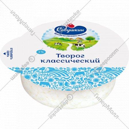 Творог классический «Савушкин» 1%, 300 г.