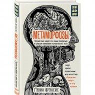 Книга «Метаморфозы».