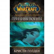 Книга «Warcraft: Джайна Праудмур. Приливы войны» Кристи Голден.