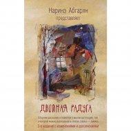 Книга «Двойная радуга. Сборник» 3-е издание.