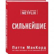 Книга «Сильнейшие. Бизнес по правилам Netflix».