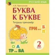 Тетрадь-тренажёр по русскому языку «Буква к букве» 2 класс.