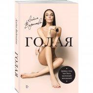 Книга «Алена Водонаева. Голая».
