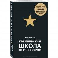 Книга «Кремлевская школа переговоров».