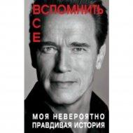 Книга «Вспомнить все. Моя невероятно правдивая история».