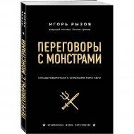 Книга «Переговоры с монстрами.Как договориться с сильными мира сего».