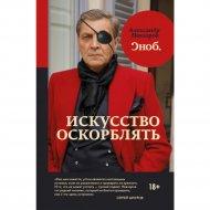 Книга «Искусство оскорблять».