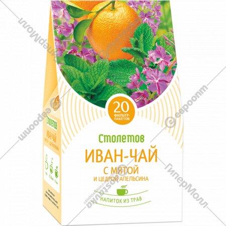 Чайный напиток «Столетов» иван-чай, мята и цедра апельсина, 20х1 г.