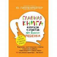 Книга «Главная книга вопросов и ответов про вашего ребенка».