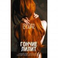 Книга «Гончие Лилит».