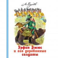 «Урфин Джюс и его деревянные солдаты» Волков А.М.