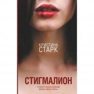 Книга «Стигмалион».