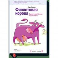 Книга «Фиолетовая корова».