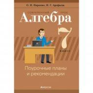 Книга «Алгебра 7 класс. Современный урок. Поурочные планы и рекомендации».