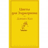 «Цветы для Элджернона» Киз Д.