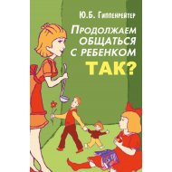 Книга «Продолжаем общаться с ребенком. Так?».